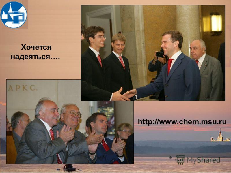 Хочется надеяться…. http://www.chem.msu.ru