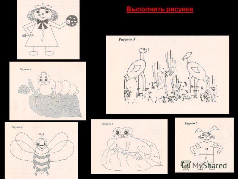 Выполнить рисунки презентация
