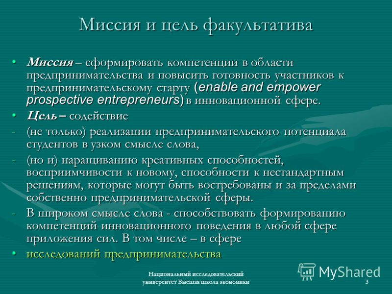 Национальный исследовательский университет Высшая школа экономики3 Миссия и цель факультатива Миссия – сформировать компетенции в области предпринимательства и повысить готовность участников к предпринимательскому старту (enable and empower prospecti
