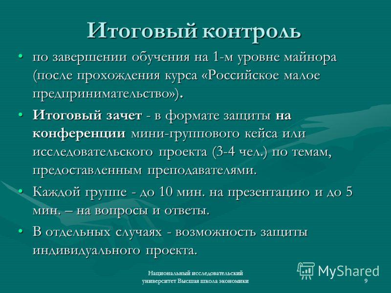 Итоговый контроль по завершении обучения на 1-м уровне майнора (после прохождения курса «Российское малое предпринимательство»).по завершении обучения на 1-м уровне майнора (после прохождения курса «Российское малое предпринимательство»). Итоговый за