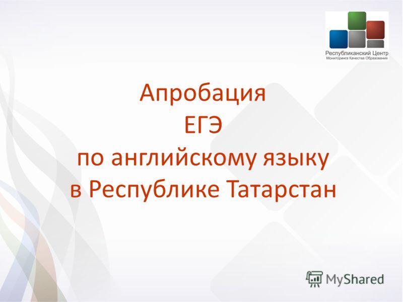 Апробация ЕГЭ по английскому языку в Республике Татарстан