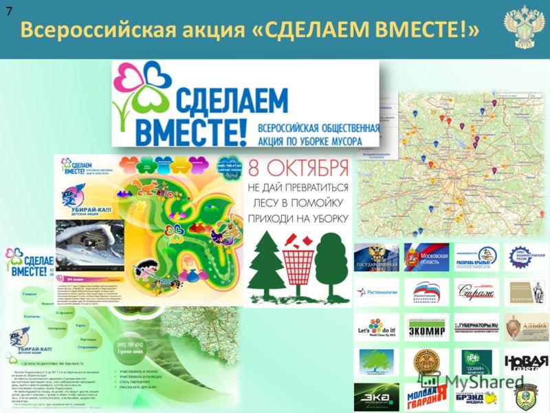 Всероссийская акция «СДЕЛАЕМ ВМЕСТЕ!» 7