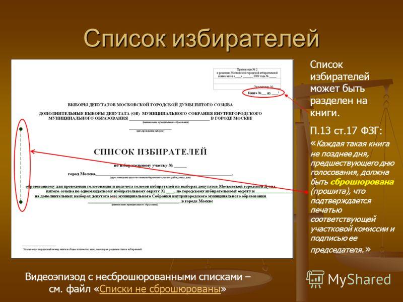 Избирательные бюллетени (статья 63 ФЗГ) Пункт 12: «О передаче бюллетеней вышестоящей комиссией нижестоящей комиссии составляется в двух экземплярах акт, в котором указываются дата и время его составления, а также число передаваемых бюллетеней» Пункт