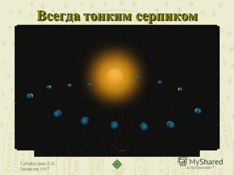 Астрономия-7 Габайдулина Л.И. Гимназия 1567 Всегда тонким серпиком