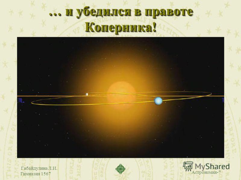 Астрономия-7 Габайдулина Л.И. Гимназия 1567 … и убедился в правоте Коперника!