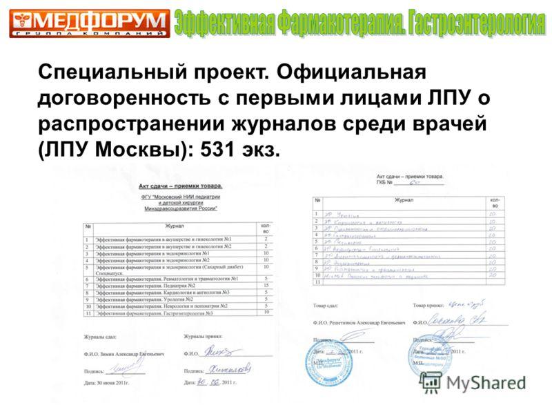 Специальный проект. Официальная договоренность с первыми лицами ЛПУ о распространении журналов среди врачей (ЛПУ Москвы): 531 экз.