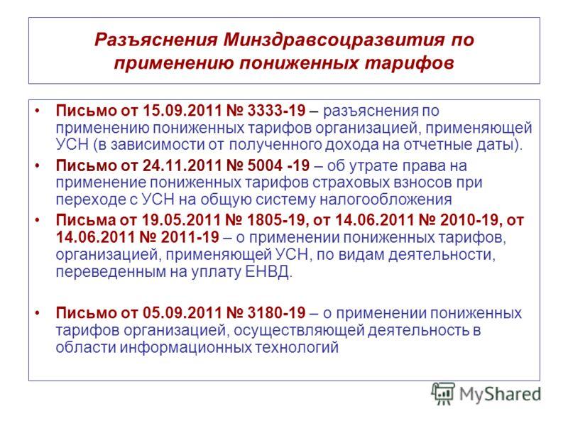 Разъяснения Минздравсоцразвития по применению пониженных тарифов Письмо от 15.09.2011 3333-19 – разъяснения по применению пониженных тарифов организацией, применяющей УСН (в зависимости от полученного дохода на отчетные даты). Письмо от 24.11.2011 50