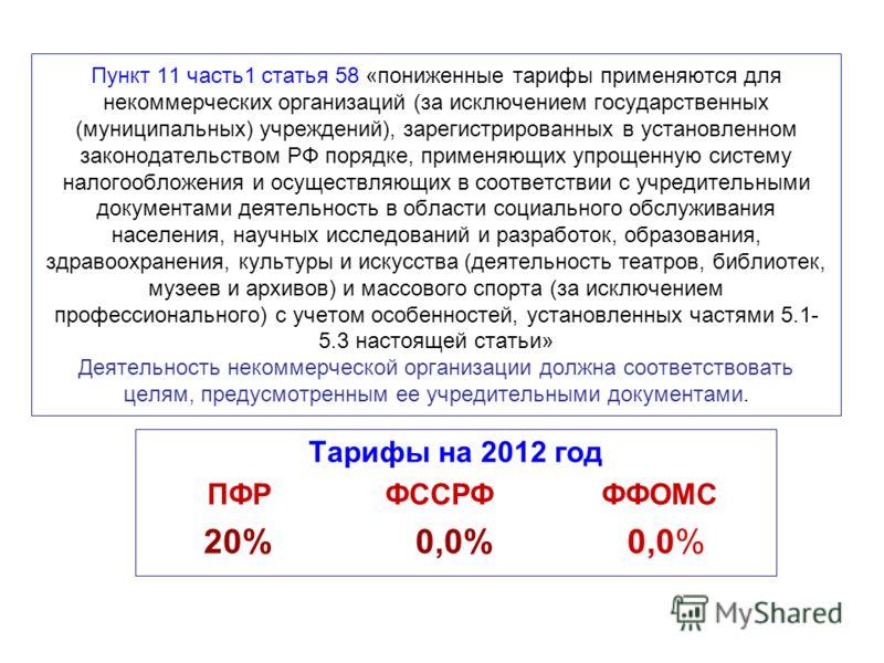 Пункт 11 часть1 статья 58 «пониженные тарифы применяются для некоммерческих организаций (за исключением государственных (муниципальных) учреждений), зарегистрированных в установленном законодательством РФ порядке, применяющих упрощенную систему налог