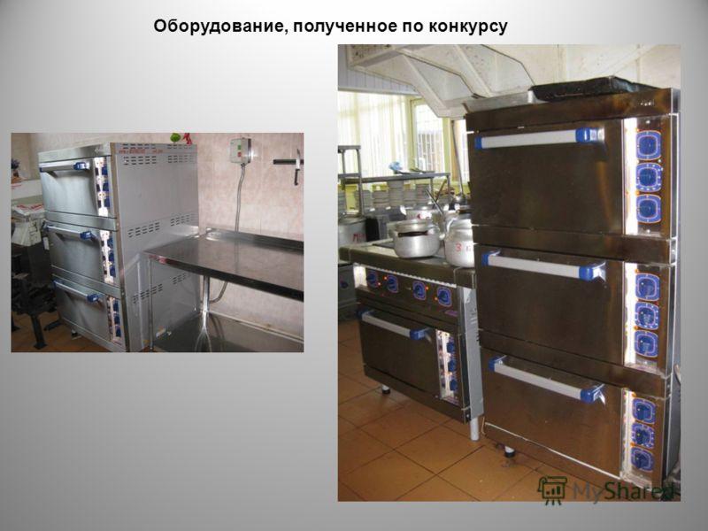 Оборудование, полученное по конкурсу