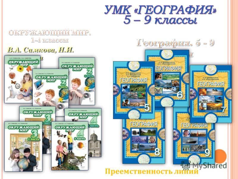 В.А. Самкова, Н.И. Романова Преемственность линий
