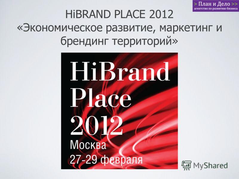 HiBRAND PLACE 2012 «Экономическое развитие, маркетинг и брендинг территорий»