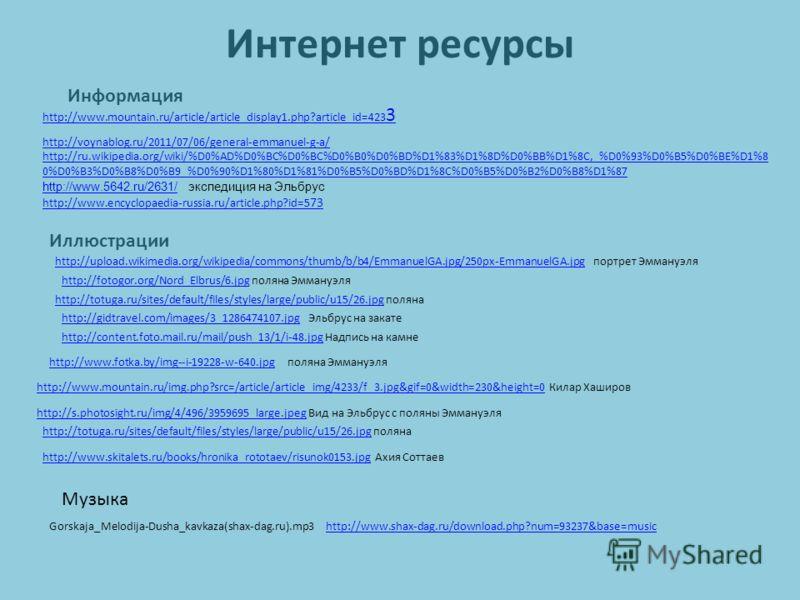 Интернет ресурсы http://voynablog.ru/2011/07/06/general-emmanuel-g-a/ http://ru.wikipedia.org/wiki/%D0%AD%D0%BC%D0%BC%D0%B0%D0%BD%D1%83%D1%8D%D0%BB%D1%8C,_%D0%93%D0%B5%D0%BE%D1%8 0%D0%B3%D0%B8%D0%B9_%D0%90%D1%80%D1%81%D0%B5%D0%BD%D1%8C%D0%B5%D0%B2%D0