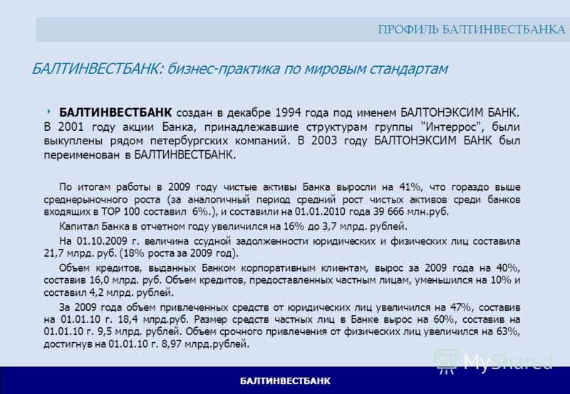 БАЛТИНВЕСТБАНК создан в декабре 1994 года под именем БАЛТОНЭКСИМ БАНК. В 2001 году акции Банка, принадлежавшие структурам группы