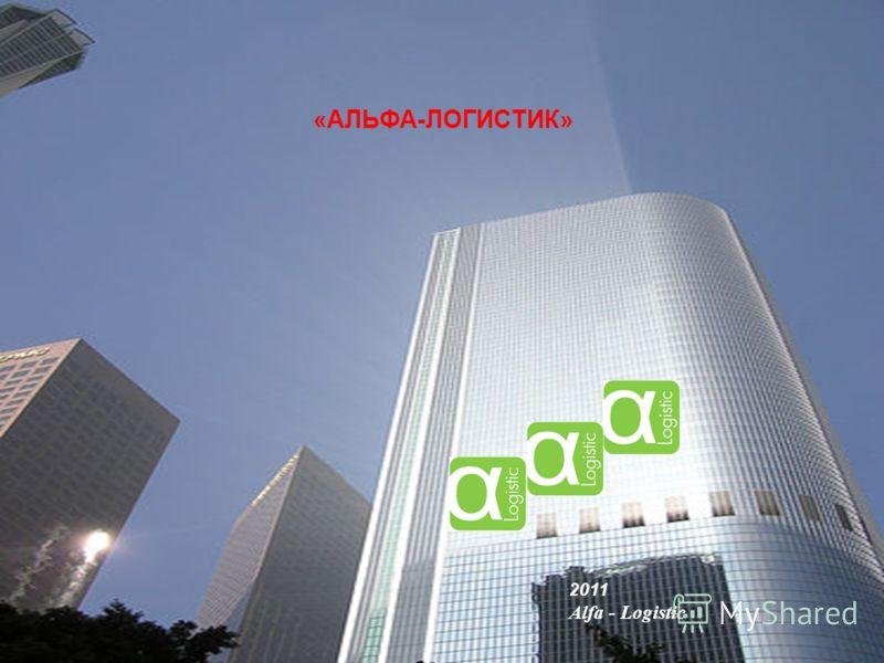 2011 Alfa - Logistic «АЛЬФА-ЛОГИСТИК»