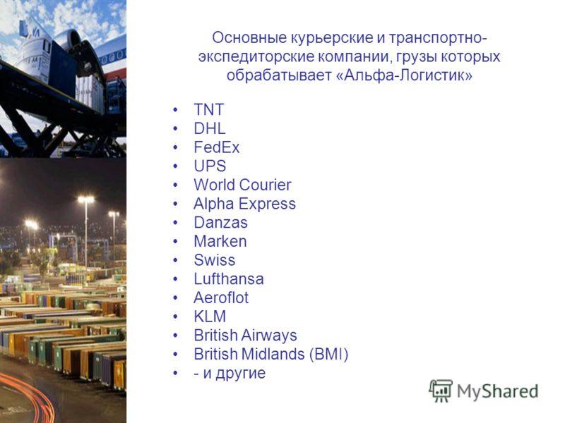 Основные курьерские и транспортно- экспедиторские компании, грузы которых обрабатывает «Альфа-Логистик» TNT DHL FedEx UPS World Courier Alpha Express Danzas Marken Swiss Lufthansa Aeroflot KLM British Airways British Midlands (BMI) - и другие