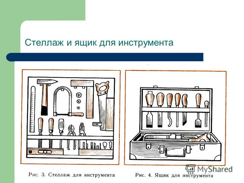 Стеллаж и ящик для инструмента