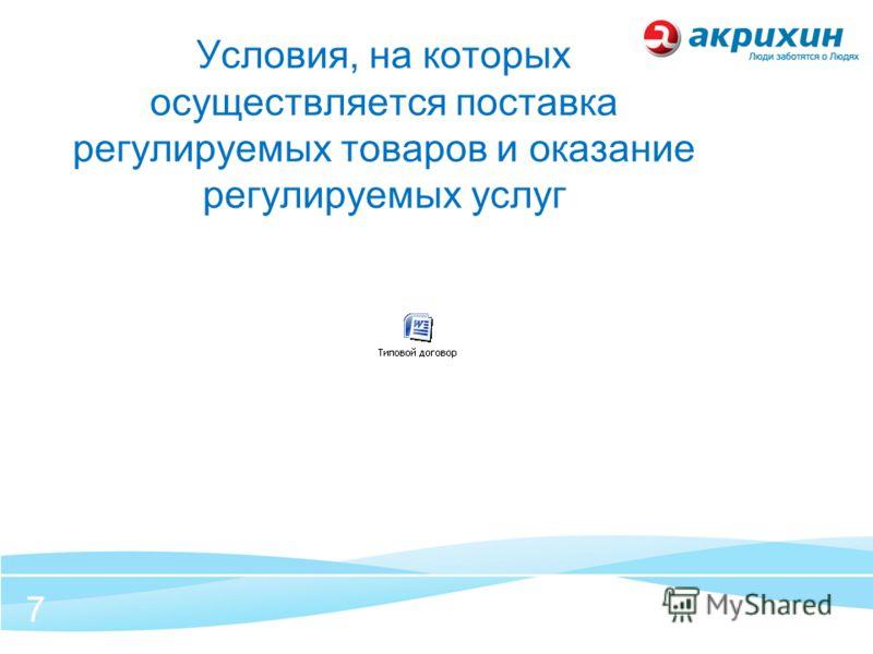 Условия, на которых осуществляется поставка регулируемых товаров и оказание регулируемых услуг 7