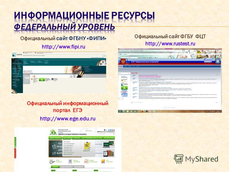 Официальный сайт ФГБУ ФЦТ http://www.rustest.ru Официальный информационный портал ЕГЭ http://www.ege.edu.ru Официальный сайт ФГБНУ «ФИПИ» http://www.fipi.ru
