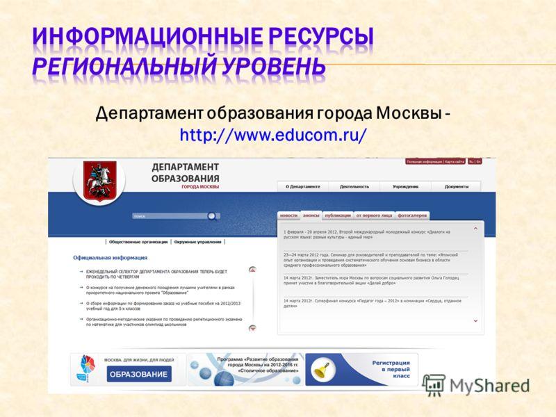 Департамент образования города Москвы - http://www.educom.ru/