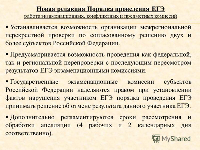 Новая редакция Порядка проведения ЕГЭ работа экзаменационных, конфликтных и предметных комиссий Устанавливается возможность организации межрегиональной перекрестной проверки по согласованному решению двух и более субъектов Российской Федерации. Преду