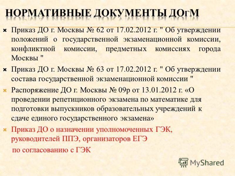 Приказ ДО г. Москвы 62 от 17.02.2012 г.