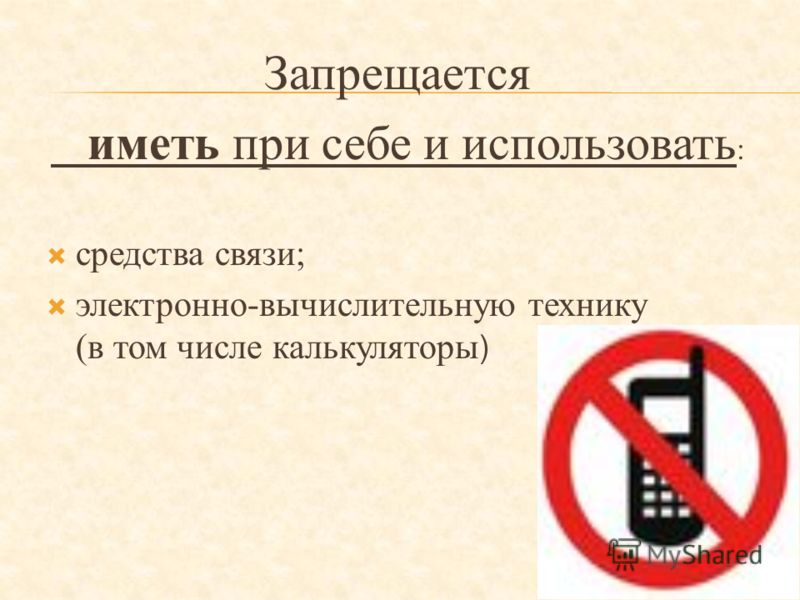 Запрещается иметь при себе и использовать : средства связи; электронно-вычислительную технику (в том числе калькуляторы )