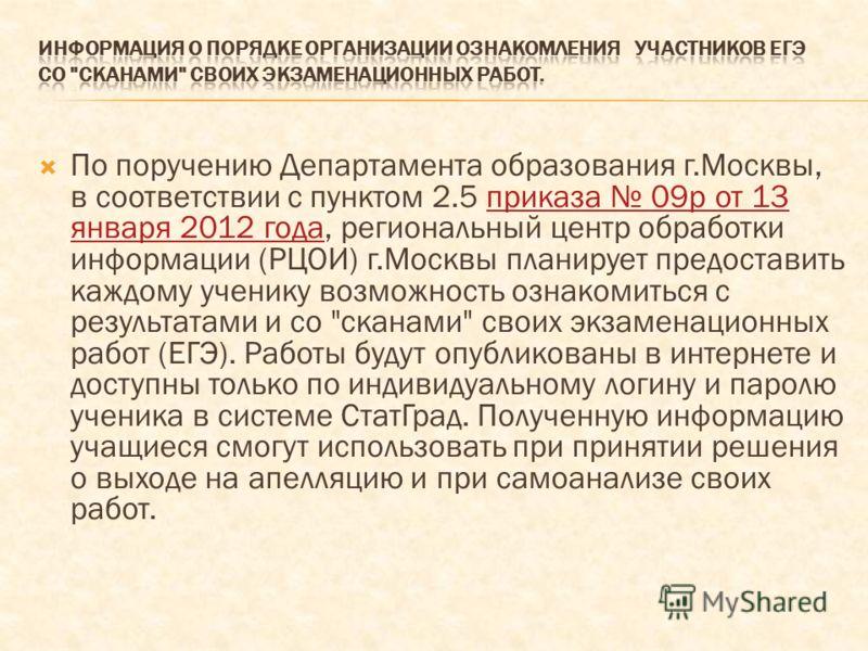 По поручению Департамента образования г.Москвы, в соответствии с пунктом 2.5 приказа 09р от 13 января 2012 года, региональный центр обработки информации (РЦОИ) г.Москвы планирует предоставить каждому ученику возможность ознакомиться с результатами и