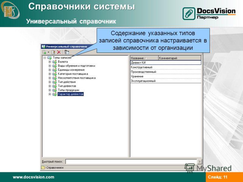 www.docsvision.comСлайд: 11 Справочники системы Универсальный справочник Содержание указанных типов записей справочника настраивается в зависимости от организации