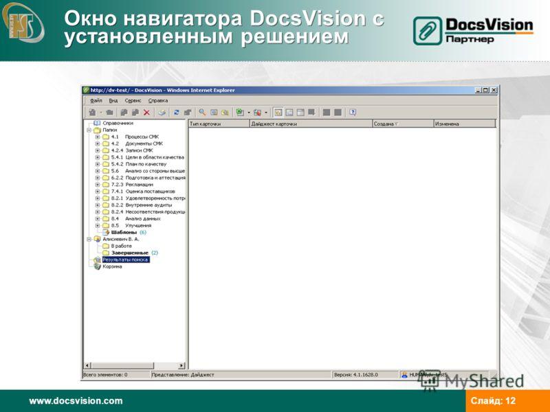 www.docsvision.comСлайд: 12 Окно навигатора DocsVision с установленным решением