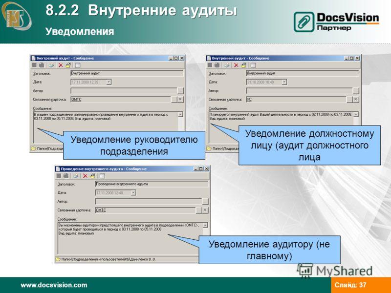 www.docsvision.comСлайд: 37 8.2.2 Внутренние аудиты Уведомления Уведомление руководителю подразделения Уведомление должностному лицу (аудит должностного лица Уведомление аудитору (не главному)