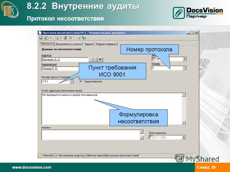www.docsvision.comСлайд: 39 8.2.2 Внутренние аудиты Протокол несоответствия Номер протокола Пункт требования ИСО 9001 Формулировка несоответствия