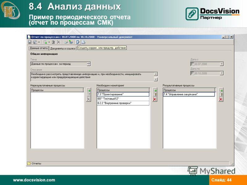 www.docsvision.comСлайд: 44 8.4 Анализ данных Пример периодического отчета (отчет по процессам СМК)