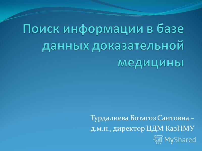 Турдалиева Ботагоз Саитовна – д.м.н., директор ЦДМ КазНМУ