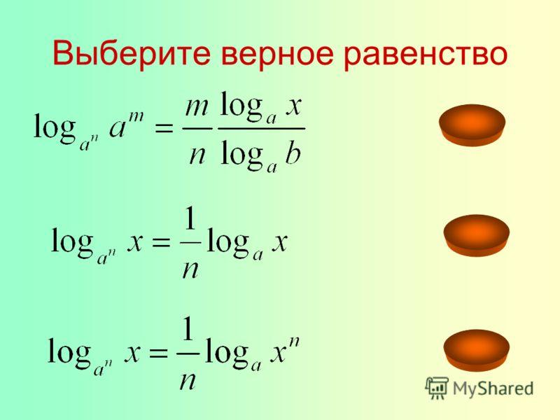 Чему равен логарифм степени?