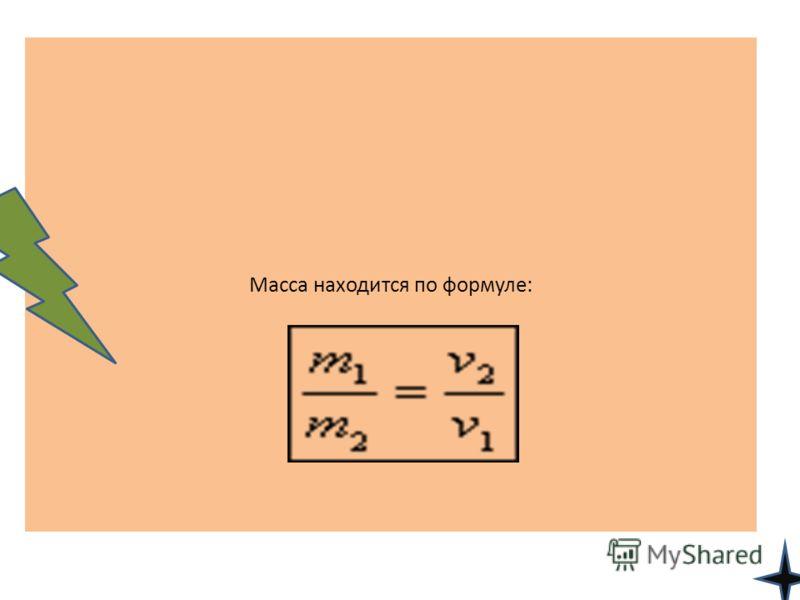 Масса находится по формуле: