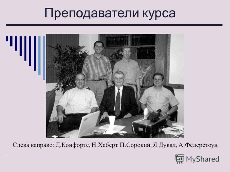 Слева направо: Д.Конфорте, Н.Хаберт, П.Сорокин, Я.Дувал, А.Федерстоун Преподаватели курса