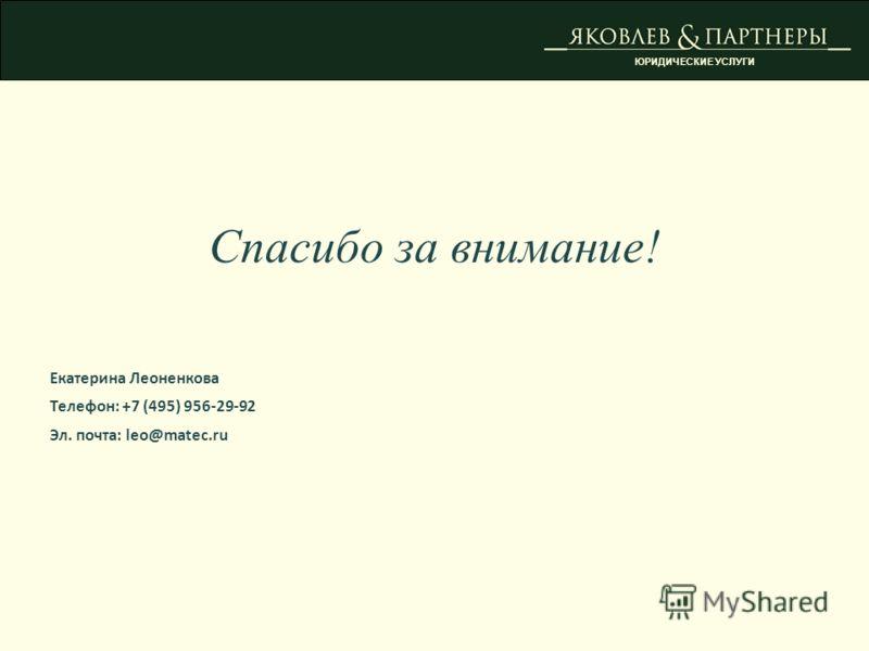 Спасибо за внимание! Екатерина Леоненкова Телефон: +7 (495) 956-29-92 Эл. почта: leo@matec.ru ЮРИДИЧЕСКИЕ УСЛУГИ