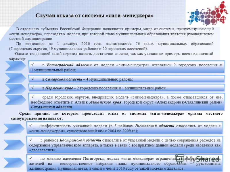 Случаи отказа от системы «сити-менеджера» в Волгоградской области от модели «сити-менеджера» отказались 2 городских поселения и 1 муниципальный район; В отдельных субъектах Российской Федерации появляются примеры, когда от системы, предусматривающей