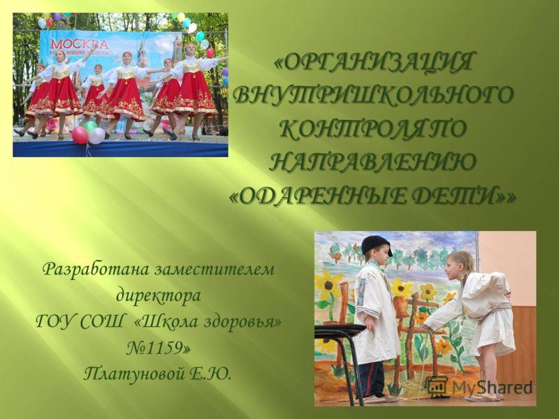 Разработана заместителем директора » ГОУ СОШ «Школа здоровья» 1159» Платуновой Е.Ю.