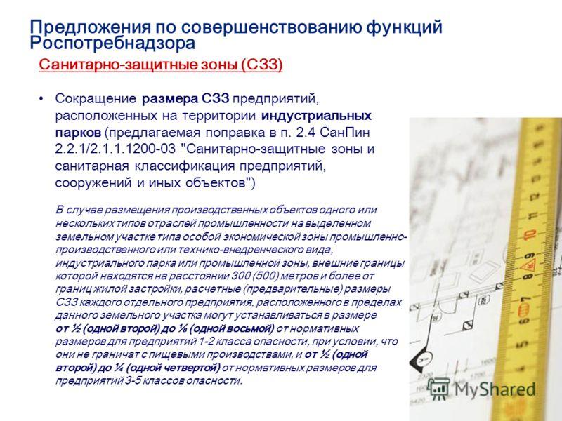 Сокращение размера СЗЗ предприятий, расположенных на территории индустриальных парков (предлагаемая поправка в п. 2.4 СанПин 2.2.1/2.1.1.1200-03