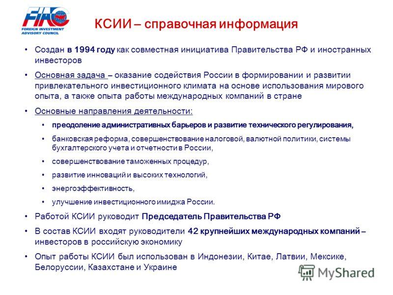 Создан в 1994 году как совместная инициатива Правительства РФ и иностранных инвесторов Основная задача – оказание содействия России в формировании и развитии привлекательного инвестиционного климата на основе использования мирового опыта, а также опы