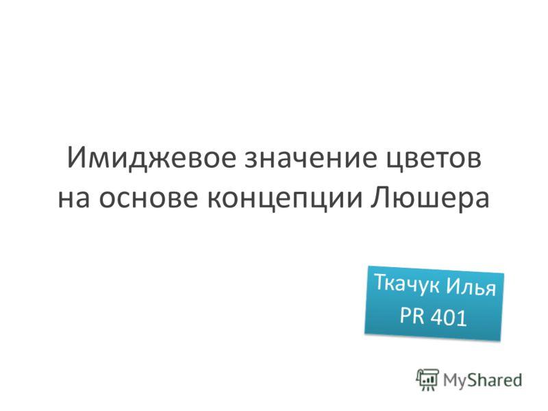 Имиджевое значение цветов на основе концепции Люшера Ткачук Илья PR 401 Ткачук Илья PR 401