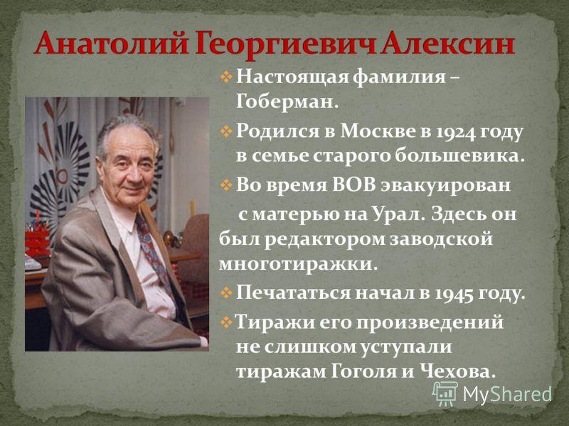 Настоящая фамилия – Гоберман. Родился в Москве в 1924 году в семье старого большевика. Во время ВОВ эвакуирован с матерью на Урал. Здесь он был редактором заводской многотиражки. Печататься начал в 1945 году. Тиражи его произведений не слишком уступа