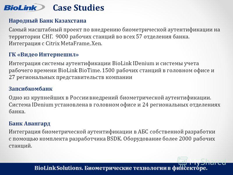 BioLink Solutions. Биометрические технологии в финсекторе. Case Studies Народный Банк Казахстана Самый масштабный проект по внедрению биометрической аутентификации на территории СНГ. 9000 рабочих станций во всех 57 отделения банка. Интеграция с Citri