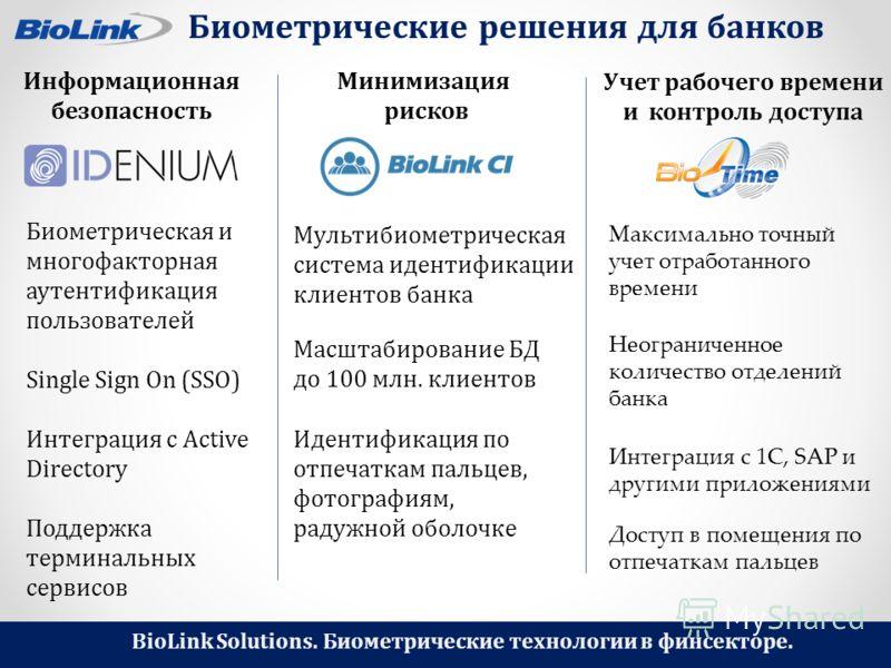 BioLink Solutions. Биометрические технологии в финсекторе. Биометрические решения для банков Информационная безопасность Минимизация рисков Учет рабочего времени и контроль доступа Биометрическая и многофакторная аутентификация пользователей Single S