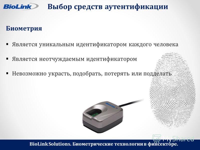 BioLink Solutions. Биометрические технологии в финсекторе. Выбор средств аутентификации Биометрия Является уникальным идентификатором каждого человека Является неотчуждаемым идентификатором Невозможно украсть, подобрать, потерять или подделать