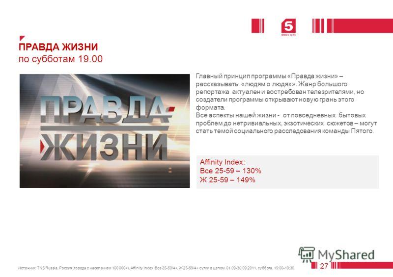 В новом сезоне на Пятом будет продолжаться, нашедшая своего зрителя, линейка «Родное советское кино» (22:30), в рамках которой зрители увидят свои любимые картины. Согласно аудиторным исследованиям, художественные и документальные ленты Пятого канала