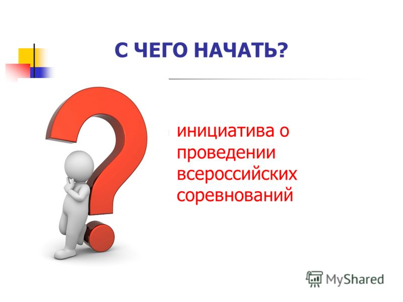 С ЧЕГО НАЧАТЬ? инициатива о проведении всероссийских соревнований