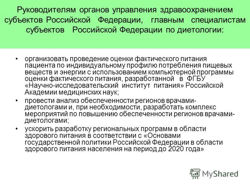 Руководителям органов управления здравоохранением субъектов Российской Федерации, главным специалистам субъектов Российской Федерации по диетологии: организовать проведение оценки фактического питания пациента по индивидуальному профилю потребления п