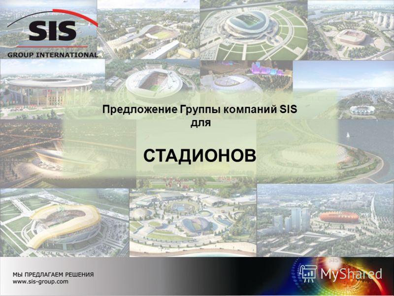Предложение Группы компаний SIS для СТАДИОНОВ
